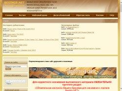 Безкоштовний файловий архів скачати без реєстрації : сайт - http://bestmir.net