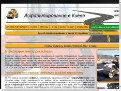 Асфальтування : сайт - http://www.remdorstroy.com.ua