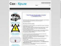 Услуги сантехника, электрика Симферополь : сайт - http://san.crimea.ua