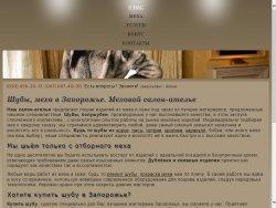 Хотите купить шубу в Запорожье? : сайт - http://shuby.zp.ua