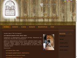 Реставрація брам, дверей, старовинних вікон, сходів, меблів : сайт - http://www.derewo.lviv.ua