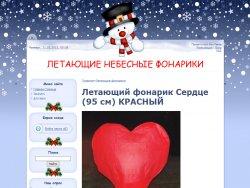 НЕБЕСНЫЕ ФОНАРИКИ : сайт - http://fonariknikolaev.at.ua