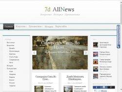 Новости каждый день на AllNews7day : сайт - http://allnews7day.ru