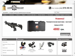 Магазин пневматичної зброї : сайт - http://airgunshop.com.ua
