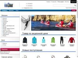 Магазин для туристів : сайт - http://outdoor.od.ua