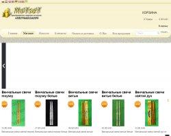 Свічки оптом від виробника MoYseY : сайт - http://www.moysey.net