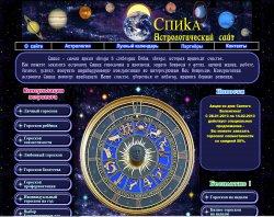 Астрологічний сайт Спіка : сайт - http://www.astrospica.com