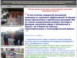 Расклейка объявлений в Одессе : сайт - http://razdacha.io.ua