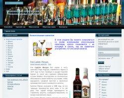 Енциклопедія алкогольних і безалкогольних напоїв : сайт - http://homebartender.ru