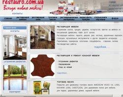 Реставрация мебели : сайт - http://restauro.com.ua