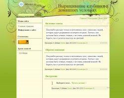 Вирощування полуниці в домашніх умовах : сайт - http://pomidora.ucoz.ru