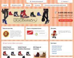 Интернет магазин обуви и аксессуаров : сайт - http://boots5.ru