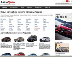 АвтоЦени - Ціни на нові автомобілі в Харкові : сайт - http://www.carprice.kharkov.ua