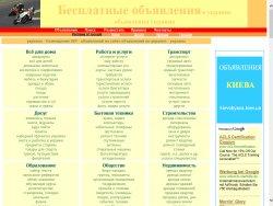 Сайт безкоштовних оголошень по Україні : сайт - http://www.ukrobyava.com.ua