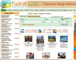 Відпочинок, тури, горящі путівки : сайт - http://www.turne.com.ua