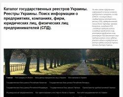 Каталог государственных реестров Украины : сайт - http://naydu.com.ua