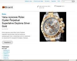 InBrant - інтернет магазин копій наручних годинників : сайт - http://www.inbrant.com.ua