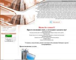Мастер по дому : сайт - http://expertdom.ucoz.ua