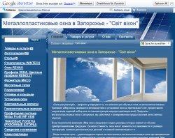 """Металлопластиковые окна в Запорожье - """"Свiт вiкон"""" : сайт - http://mir-okon-zp.uaprom.net"""