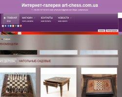 Интернет-галерея шахмат : сайт - http://www.art-chess.com.ua