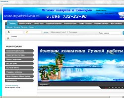 Интернет Магазин подарков и сувениров : сайт - http://www.etopodarok.com.ua