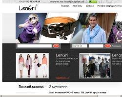Продажа женской мужской детской одежды : сайт - http://www.lengri.com