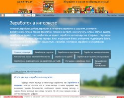 Заробіток в інтернеті : сайт - http://zarabotai-vsesposobu.blogspot.com