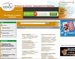 ODUC - Відкритий каталог підприємств України : сайт - http://oduc.com.ua