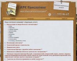 АРК Консалтинг : сайт - http://ark-consulting.crimea.ua