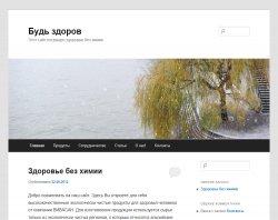 Здоровье без химии : сайт - http://salutem.org.ua