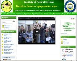 Інститут природничих наук : сайт - http://nature.if.ua