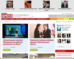 НОВОСТИ ТЕРНОПОЛЯ ЭКСПРЕСС : сайт - http://express.te.ua