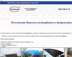 Навіси з полікарбонату в Дніпропетровську : сайт - http://nk-stroy.dp.ua