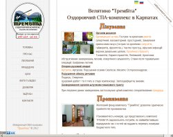 Оздоровчий комплекс ТРЕМБІТА (Закарпаття, с.Велятино) : сайт - http://www.trembita.in.ua