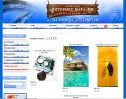 Интернет-магазин экологичных товаров Катти-Сарк : сайт - http://cutty-sark.kiev.ua