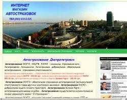 Інтернет Магазин автостраховок : сайт - http://avtopolic.narod.ru
