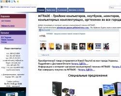 MITRADE - бу компьютеры, покупка, продажа : сайт - http://mitrade.com.ua