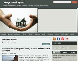 Хочу свой дом в Украине : сайт - http://cvoydom.in.ua