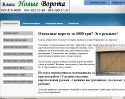 Фурнітура відкатних воріт - для вашого будинку : сайт - http://www.novi-vorota.com.ua