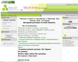 Пам'ятники з граніту : сайт - http://kristalic.ucoz.ua