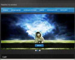 Україна та космос : сайт - http://halimonura.narod.ru