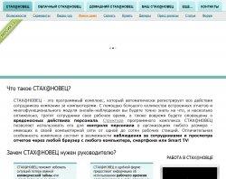 Программа для контроля и наблюдения : сайт - http://stakhanovets.com