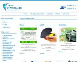 Авто страхування ОСЦПВ, КАСКО онлайн в Україні : сайт - http://www.auto-strahovanie.com.ua