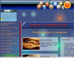 Онлайн гороскоп. Астропрогноз. : сайт - http://www.forcepi.com