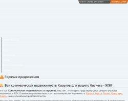 Вся коммерческая недвижимость Харьков для вашего бизнеса – ЖЭК : сайт - http://gek.kh.ua