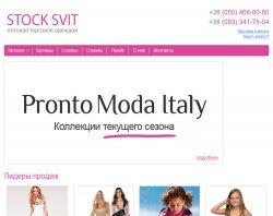 Сток Свит : сайт - http://stocksvit.com.ua