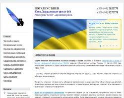 Нотариус Киев : сайт - http://www.kudrya.pp.ua