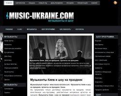 Музиканти Київ, шоу на свято, артисти на свято : сайт - http://music-ukraine.com