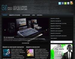 DJ на праздник - Киев, Диджей Макс Марфин : сайт - http://www.voice-studio.com.ua
