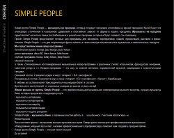 Музыканты, живая музыка Киев, Simple People : сайт - http://www.simplepeople.com.ua